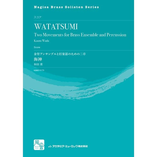 """WATATSUMI"" Two Movements for Brass Ensemble and Percussion / Kaoru Wada / for 10 Brass and Percussion  [Score only]"