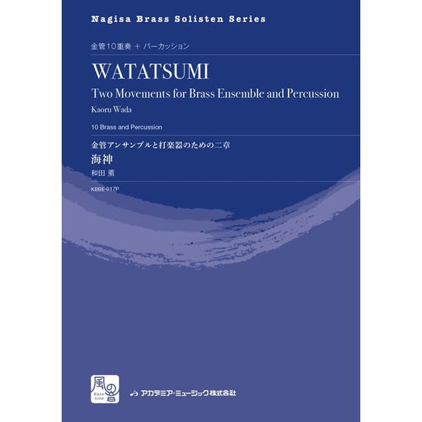 """WATATSUMI"" Two Movements for Brass Ensemble and Percussion / Kaoru Wada / for 10 Brass and Percussion  [Parts only]"