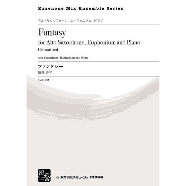 Fantasy for Alto Saxophone, Euphonium and Piano / Hidenori Arai / for Alto Saxophone, Euphonium and Piano [Score and Parts]