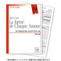 La forme du chaque amour / Masamicz Amano [Clarinet Octet / Choir] [Score and Parts]