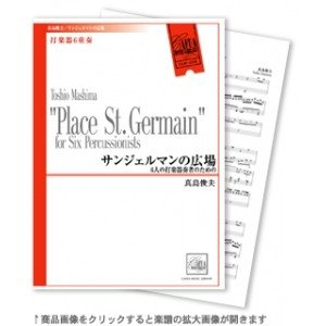 Place St. Germain - for Six Percussionists / Toshio Mashima [Percussion Sextet] [Score and Parts]