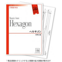 Hexagon / Masamicz Amano [Percussion Sextet] [Score and Parts]