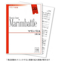Marimbattle / Masamicz Amano [Marimba Quartet] [Score and Parts]