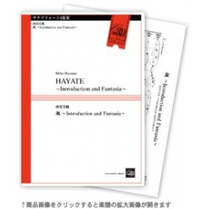 HAYATE - Introduction and Fantasia - / Miho Hazama [Saxophone Quartet] [Score and Parts]