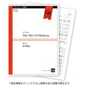 The Tale of Fukakusa / Jun Nagao [Clarinet Octet] [Score and Parts]
