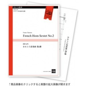 French Horn Sextet No.2 / Fumio Tamura [Horn Sextet] [Score and Parts]