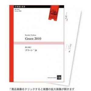 Green 2010 / Kazuko Nishiue [Percussion Quintet] [Score and Parts]