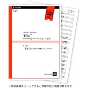 Hika -ballde by the noh play 'Dojo-ji' / Tomohito Matsushita [Woodwind Octet] [Score and Parts]