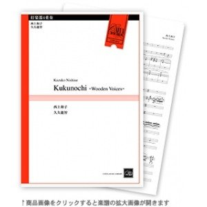 Kukunochi - Wooden Voices - / Kazuko Nishiue [Percussion Quartet] [Score and Parts]