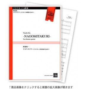 NAGOMITAKURI for clarinet quartet / Yuichi Abe [Clarinet Quartet] [Score and Parts]
