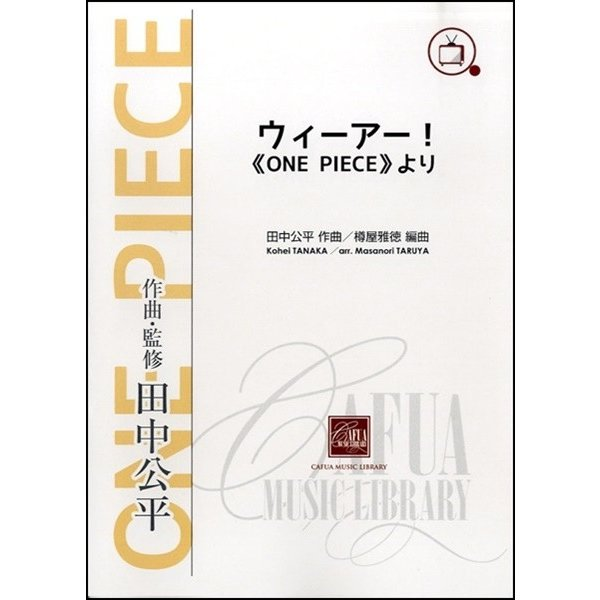 We are!' from ONE PIECE / Kohei Tanaka (arr. Masanori Taruya) [Concert Band] [Score and Parts]
