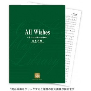 All Wishes / Daisuke Shimizu [Concert Band] [Score and Parts]