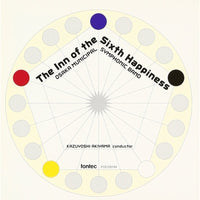The Inn of the Sixth Happiness / Osaka Municipal Symphonic Band [Concert Band] [CD]