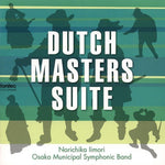 DUTCH MASTERS SUITE / Norichika Iimori and Osaka Municipal Symphonic Band [Concert Band] [CD]