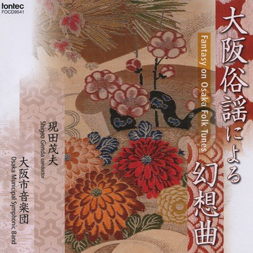 Fantasy On Osaka Folk Tunes / Osaka Municipal Symphonic Band [Concert Band] [CD]
