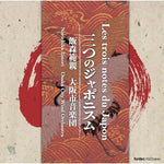 Les trois notes du Japon / Norichika Iimori and Osaka Municipal Symphonic Band [Concert Band] [CD]