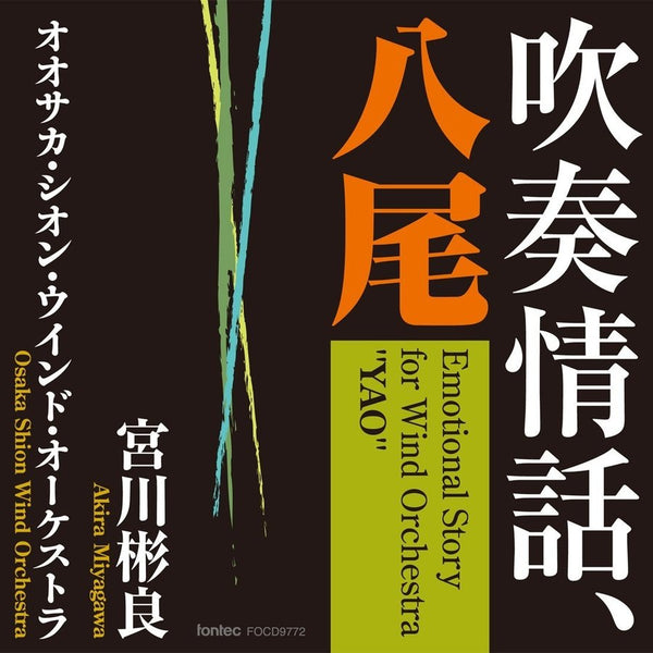 Emotional Story for Wind Orchestra 'YAO' / Osaka Shion Wind Orchestra [Concert Band] [CD]