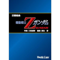 Sympnic Suite 'Mobile Suit Z Gundam' / Shigeaki Saegusa (arr. Jun Nagao) [Concert Band] [Score and Parts]