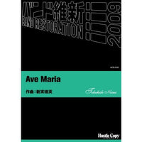 Ave Maria / Tokuhide Niimi [Concert Band] [Score and Parts]
