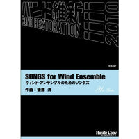SONGS for Wind Ensamble / Yo Goto [Concert Band] [Score and Parts]