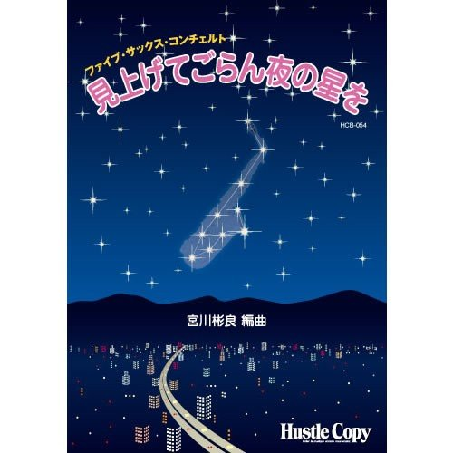 MIAGETE GORAN YORUNO HOSHIO (Five Sax Concerto) (Look up and look at the stars at night) / Taku Izumi, Leroy Anderson (arr. Akira Miyagawa) [Concert Band] [Score and Parts]
