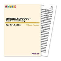 Rhapsody on Japanese Folk Songs / Akihiko Takashima [Concert Band] [Score and Parts]