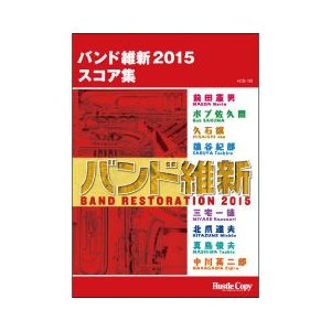 Band Restoration 2015 Score Collection [Concert Band] [Score only]