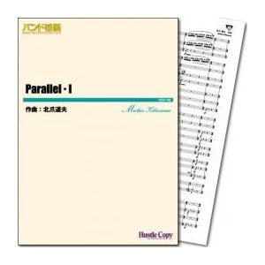 Parallel・I / Michio Kitazume [Concert Band] [Score and Parts]