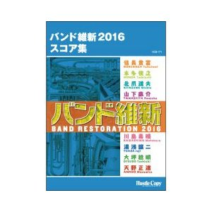 Band Restoration 2016 Score Collection [Concert Band] [Score only]