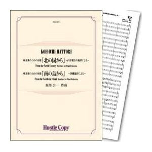 From The North Country Overture / From The Southern Island Overture / Koichi Hattori [Concert Band] [Score and Parts]