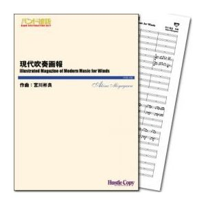 Illustrated Magazine of Modern Music for Winds / Akira Miyagawa [Concert Band] [Score and Parts]