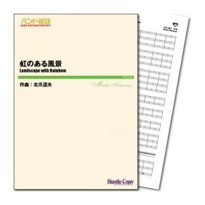 Landscape with Rainbow / Michio Kitazume [Concert Band] [Score and Parts]