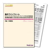 The Wind Fanfare / Yoshio Nakahashi [Concert Band] [Score and Parts]