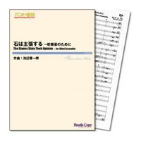 The Stones State Their Opinion / Shin-ichiro Ikebe [Concert Band] [Score and Parts]