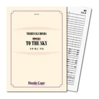 TO THE SKY / Toshiyuki Honda [Concert Band] [Score and Parts]