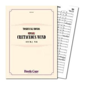 CRETACEOUS WIND / Toshiyuki Honda [Concert Band] [Score and Parts]