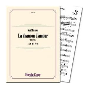 La chanson d'amour / Kei Misawa [Concert Band] [Score and Parts]