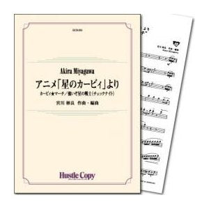 Checker Knights / Akira Miyagawa [Concert Band] [Score and Parts]