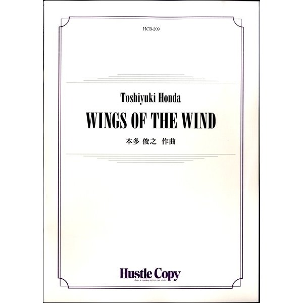 WINGS OF THE WIND / Toshiyuki Honda [Concert Band] [Score and Parts]