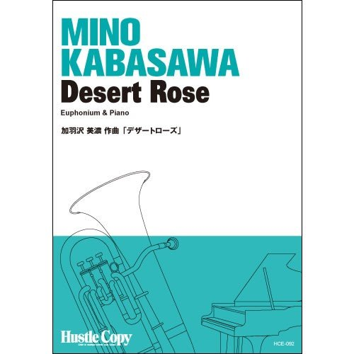 Desert Rose / Mino Kabasawa [Euphonium and Piano] [Score and Parts]