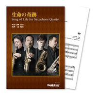Song of Life / Takatsugu Muramatsu (arr. Makoto Asari) [Saxohone Quartet] [Score and Parts]