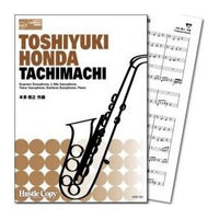 TACHIMACHI / Toshiyuki Honda [Saxohone Quintet and Piano] [Score and Parts]