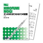 Three fantasies about dandelions / Hirofumi Mogi [Oboe Trio] [Score and Parts]
