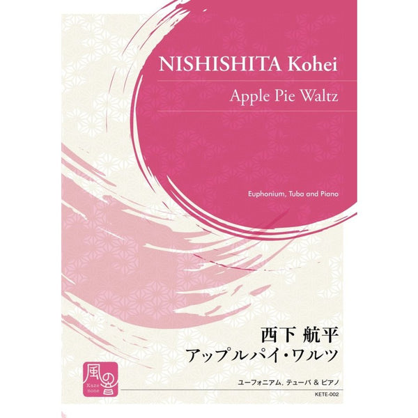 Apple Pie Waltz / Kohei Nishihita [Euphonium, Tuba and Piano] [Score and Parts]