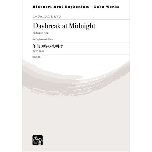 Daybreak at Midnight / Hidenori Arai [Euphonium and Piano] [Score and Parts]