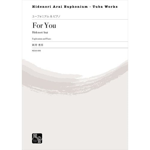 For You / Hidenori Arai [Euphonium and Piano] [Score and Parts]