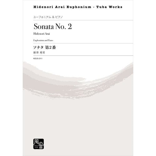 Sonata No.2 / Hidenori Arai [Euphonium and Piano] [Score and Parts]