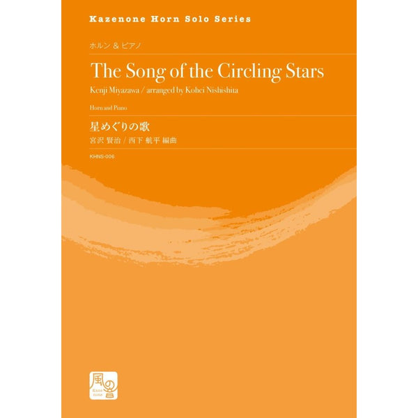 The Song of the Circling Stars for Horn and Piano / Kenji Miyazawa (arr. Kohei Nishishita) [Horn and Piano] [Score and Parts]