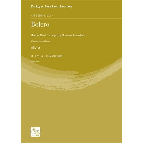 Bolero / Maurice Ravel (arr. Motoharu Kawashima)[Woodwind Quintet and Piano] [Score and Parts]