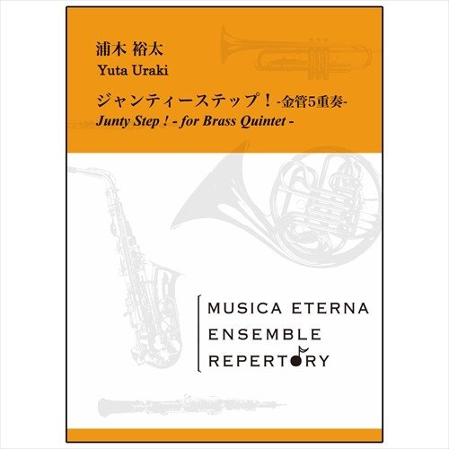 Jaunty Step! / Yuta Uraki [Brass Quintet] [Score and Parts]